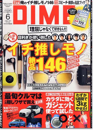 4月16日(木) 発売DIME特集「俺のイチオシセレクト 絶品146」に掲載!