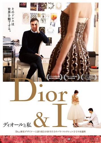 ドキュメンタリー映画■ディオールと私■