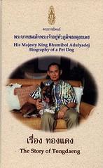 king bhumibol, nai lŭang kŏng pàen din, thailand, tongdaeng, ในหลวงของแผ่นดิน