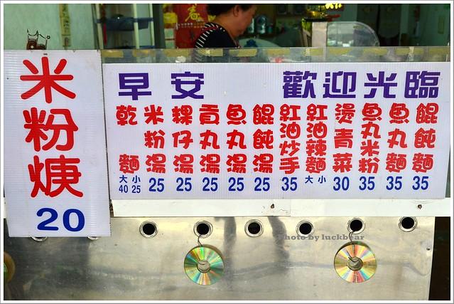 宜蘭羅東菜市場美食廟後小吃店007-DSC_8803