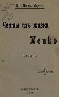 1909. (1894) Мамин-Сибиряк Д.Н. Черты из жизни Пепко