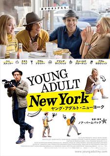 映画『ヤング・アダルト・ニューヨーク』日本版ポスター