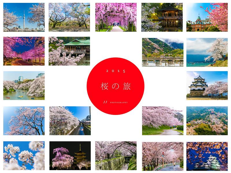 2015 櫻之旅