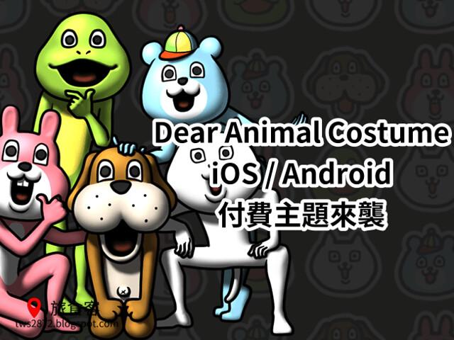 LINE 主題-Dear Animal Costume