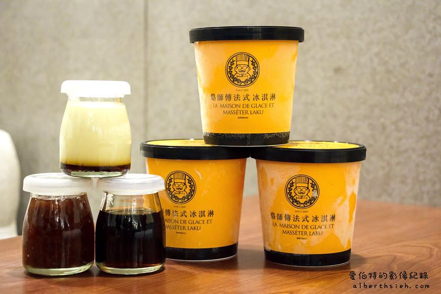 台北大安法式冰淇淋