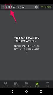 Doly ストア 検索 カタカナ違い
