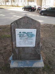 Photo of Marble plaque № 39439