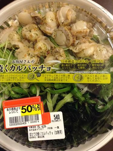 扇贝/海藻/蔬菜蒸盘270日元含税
