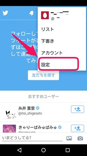 Twitter アプリ 設定を開く
