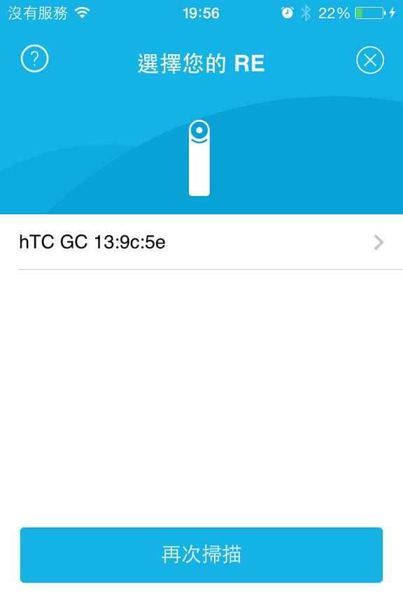 HTC RE (5)