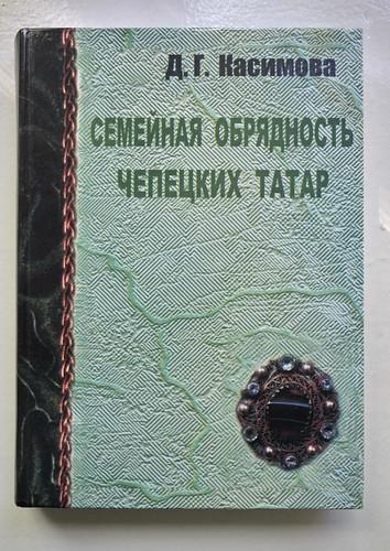 Д.Г.Касимова. Семейная обрядность чепецких татар. - Глазов, 2003.