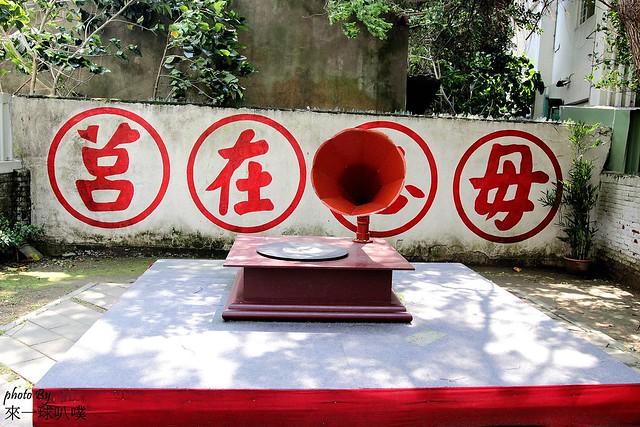新竹-眷村博館18
