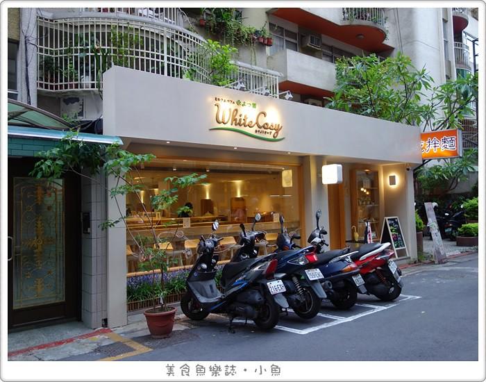 【台北大安】よつ葉牛乳 四葉乳品直營White Cosy台灣一號店/東區下午茶 @魚樂分享誌