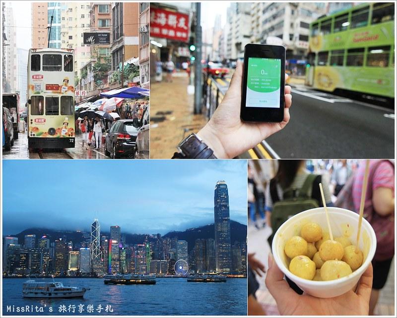 香港上網 香港wifi 香港地鐵 香港自由行 jetfi jefi上網 國外上網 香港申請wifi 香港插座 香港美食0