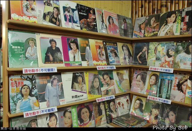 關西-仙草博物館27