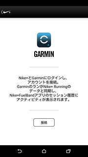Nike+ Running パートナーアプリ詳細