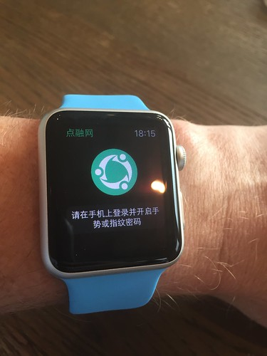Dianrong.com app on my Apple Watch
