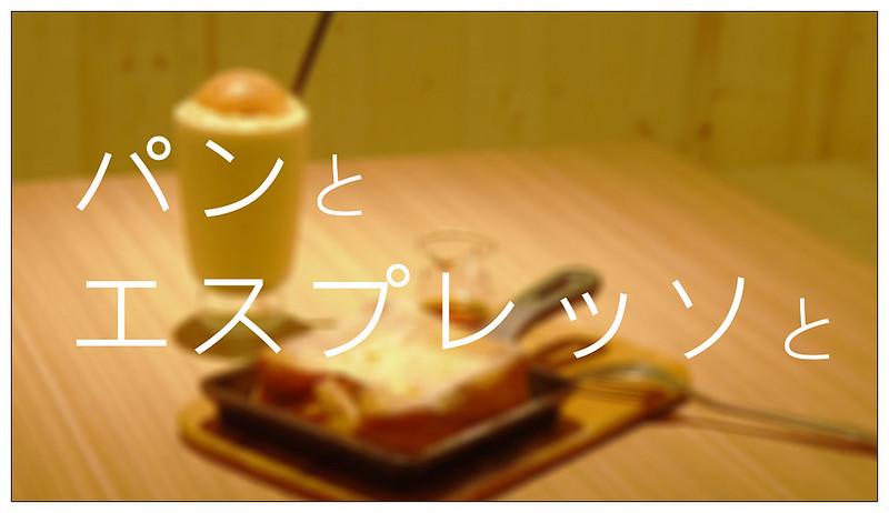 Bread, Espresso & 08