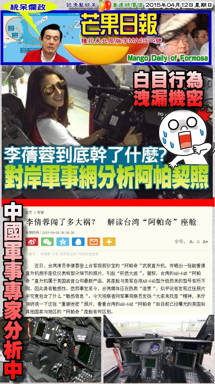 150412芒果日報--統呆爛政--白目行為洩機密,中軍事家已分析