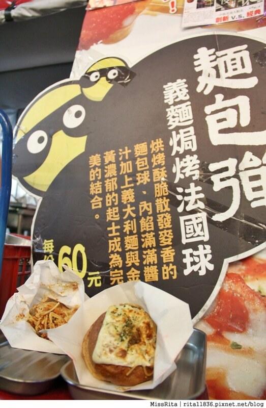 台中一中街好吃 一中麵包彈 義麵焗烤法國球 一中街美食21
