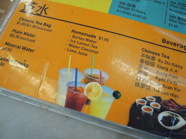 P4189228 松發肉骨茶(SONGFA BAK KUH TEH) バクテー シンガポール