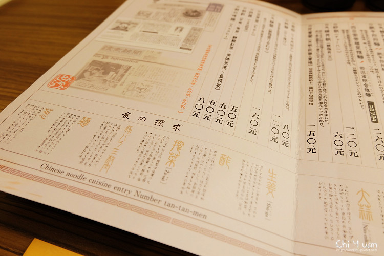 日本大阪川辣麵06.jpg