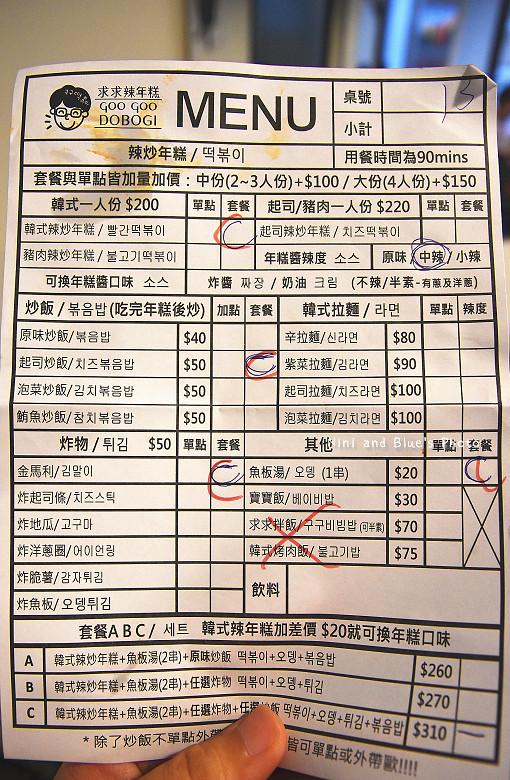 台中韓式料理一中街求求辣年糕菜單價位32