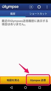 Glympse 送信ボタンタップ
