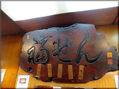 Photo:2015-05-25_築地記録帳_場内:福せん うなぎとやき鳥の店でハーフ&ハーフで大満足_05 By:logtaka