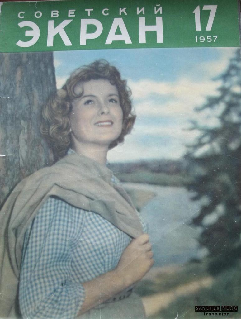 1957《苏联银幕》封面15
