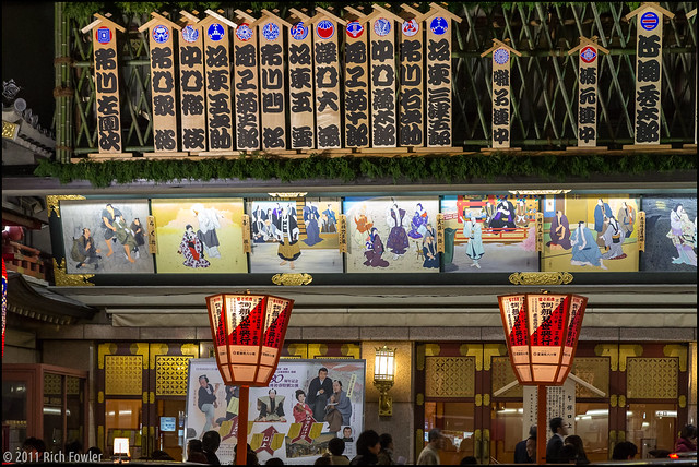 Minami-za Kabuki Theater Close-up 2