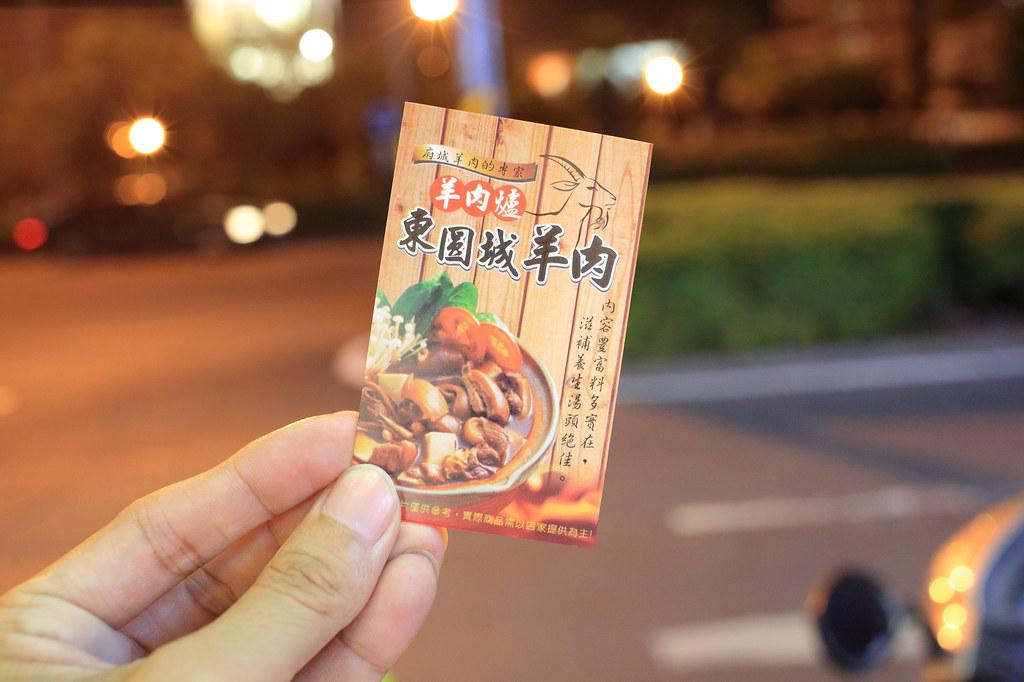 20150422-3台南-東圓城羊肉湯 (17)