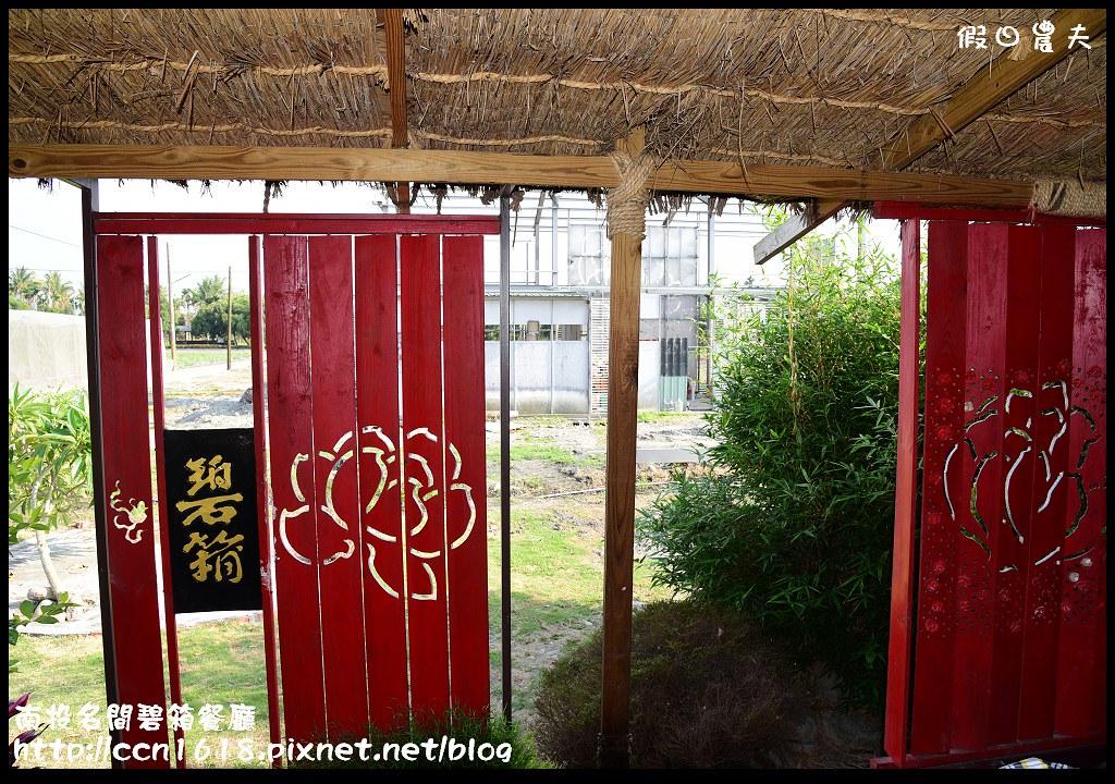 南投名間碧箱餐廳DSC_7032
