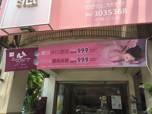 最棒母親節禮物,到台南艾美佳spa芳療中心體驗母親節特惠療程 (15)