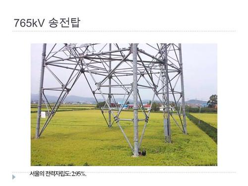 超大型高壓電塔與人的比例。(資料來源:「市民就是能源 - 韓國的反核與能源轉型之路」 簡報資料)