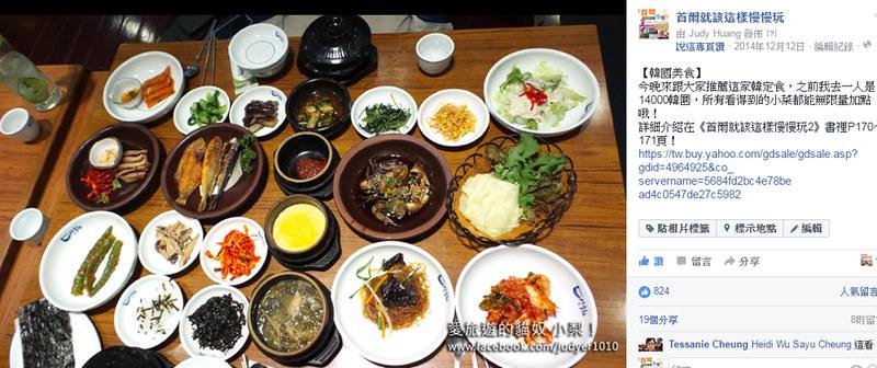 首爾韓定食 -1
