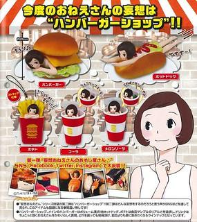 TAKARA TOMMY【妄想姊姊漢堡店】奇妙療癒又一新作!!