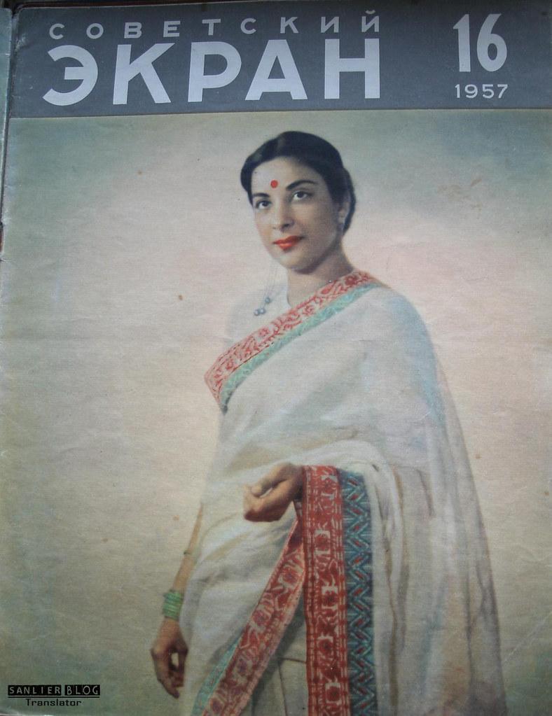 1957《苏联银幕》封面14