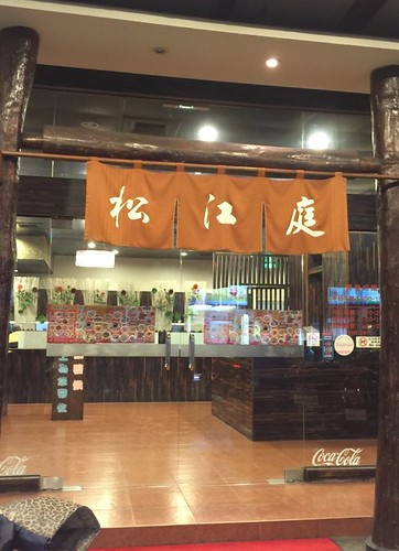 高雄松江庭吃到飽日本料理餐廳的寬敞環境與服務報導-旗艦店 (1-1)