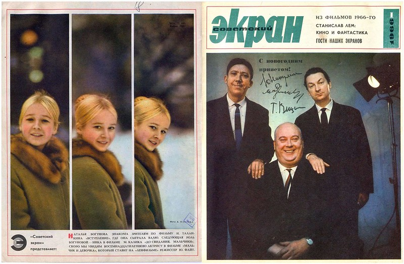 Советский экран - 1966-01_01