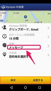 Glympse 送信設定 メッセージ入力後
