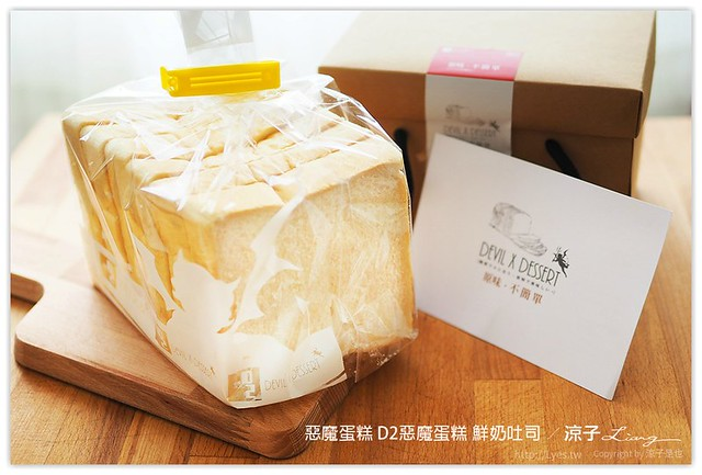 惡魔蛋糕 D2惡魔蛋糕 鮮奶吐司 - 涼子是也 blog