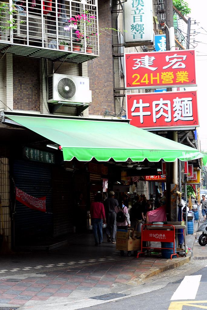 建宏牛肉麵 (西寧南路)