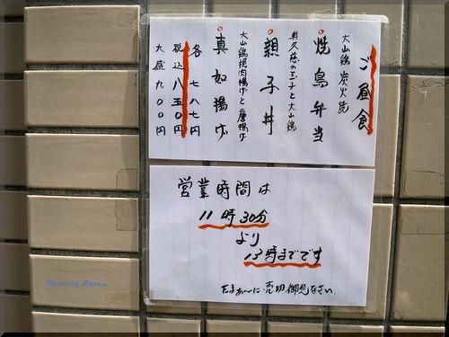 Photo:2015-05-15_築地記録帳_場外:辰の字 私にとっての親子丼ナンバー1は今のところ不動です_03 By:logtaka