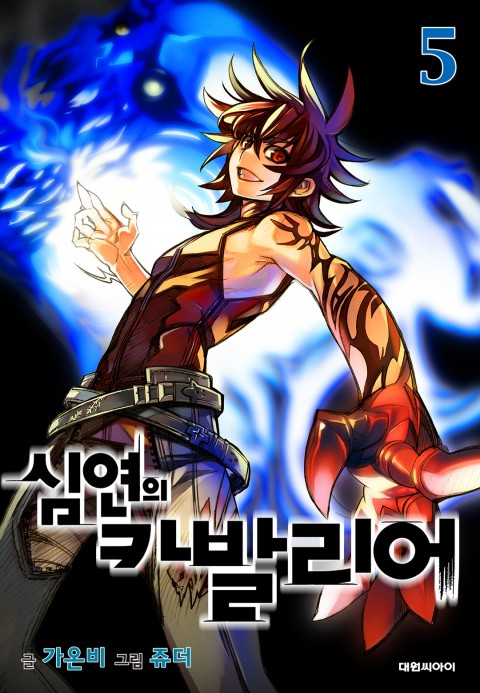Cover_Vol_05