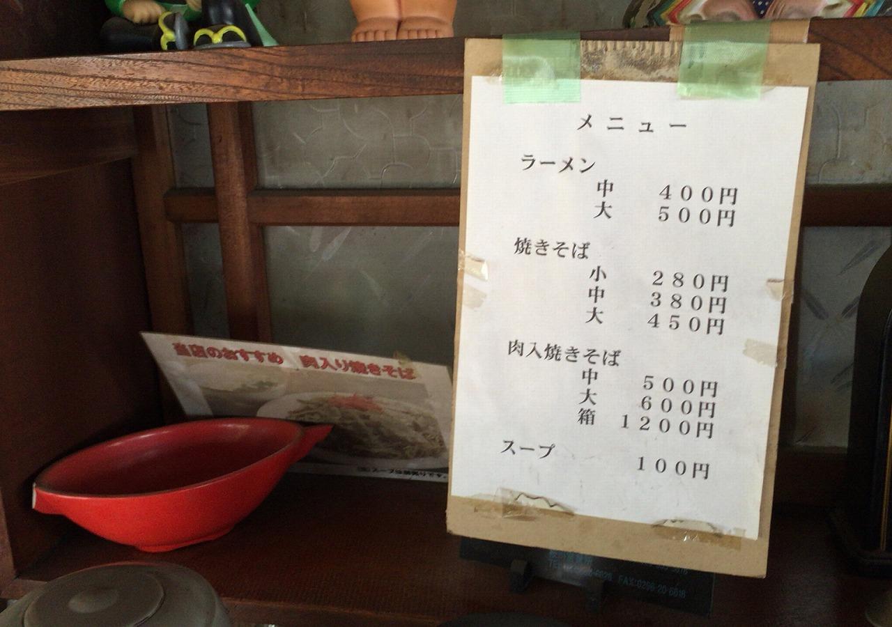 青木商店 (1)