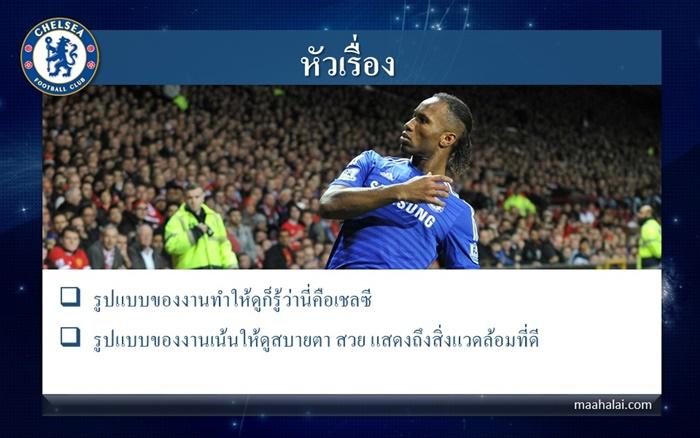 PowerPoint template Chelsea football club