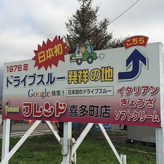 #日本初のドライブスルー は #長岡 の #フレンド という話はだいぶ有名になったと思うが、まさか看板にしてるとはね(笑) #イタリアン