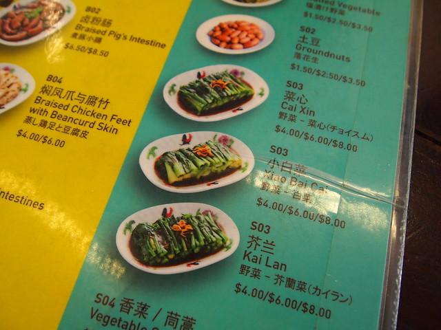 P4189227 松發肉骨茶(SONGFA BAK KUH TEH) バクテー シンガポール