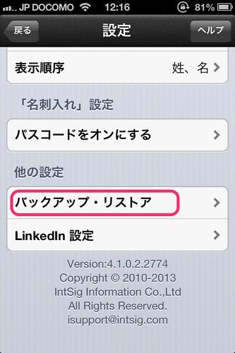 Photo:2013-08-03 12.41 のイメージ By:onetohihi